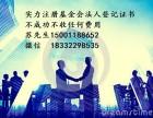 代办北京扶贫基金会需要多长时间及所需费用