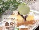 魔法甜心加盟 蛋糕店 投资金额 1-5万元
