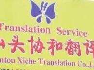 潮州有资质翻译企业-潮州市协和翻译有限公司