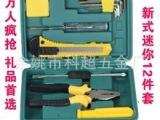 厂家直销8件套12pc迷你工具箱/组合工具/组套工具实用礼品工具