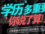 上海青浦提升学历有哪几种方式,哪里可以学习