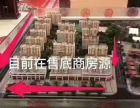 社区底商丨新兴小区丨紫峰里丨商铺7字头起!新城吾悦广场