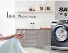 张家界三洋洗衣机(各中心)-售后服务热线是多少电话?