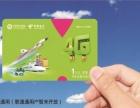 4G流量包充值卡全国招商加盟 1-5万元