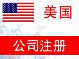 美國,英國,日本,歐盟等商標注冊一手代辦