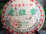 普洱茶 茶叶 普洱茶第一村 老班章古树茶 生茶 2008年