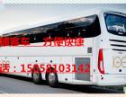 杭州到营口豪华客车(15058103142)汽车 //长途客