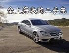 全上海高价现金收购各种品牌二手轿车