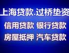 上海房产抵押贷款年化6,上海垫资公司过桥万8起!汽车抵押贷款
