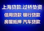 上海房产抵押贷款月息0.6起,浦东浦西过桥垫资贷款万8起!