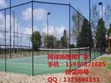 深圳南山区网球场围网 体育场围网报价 球场隔离栅
