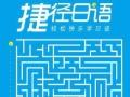 三峡广场暑假班零基础学日语就到山木培训