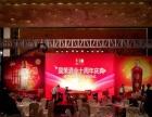 南京演出灯光音响公司 南京婚庆舞台效果灯出租电视机