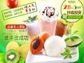福州奶茶店加盟,5 店面,1-2人经营 月入6万