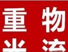 成都至南溪、江安、长宁、兴文县专线运输