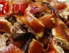 深圳酱油鸡技术培训多少钱?