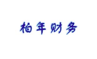 南京代理记账 税务疑难处理