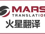 深圳口译翻译服务公司-交替传译-同声传译-陪同口译