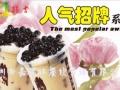 囍吉 茶栈奶茶加盟 奶茶专业技术培训加盟