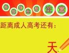 2016年东莞成考、自考、网教报名,首选腾飞教育
