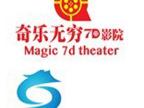 供应生产奇乐无穷7D动感**互动游戏电影体验馆小型影院加盟