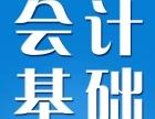 海宁上元教育会计培训会计初级职称培训