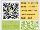 英语口语培训哪家好,中国上海找英语口语培训