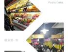 武汉中果联加盟水果超市加盟店稳赚不赔年底大赚