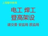 上海电工培训,上海电焊工操作证培训,上海电工操作证培训