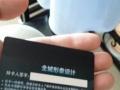 转让一张(全城形象设计vip卡)一张,面值500元