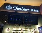 上海tealeer茶来乐奶茶加盟费多少,加盟电话多少