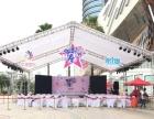 LED屏、舞台桁架、桌椅音响灯光、会议活动庆典布置