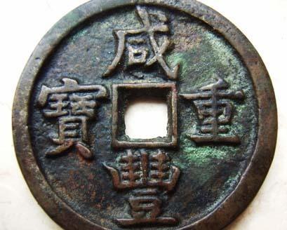 咸丰重宝-成都悦古文化传播有限公司