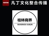 凡丁文化專業VI設計 桂林品牌策劃 品牌設計