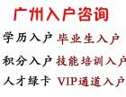 应届生无社保快速入户广州留学生入户广州咨询服务