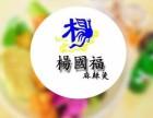 杨国福麻辣烫加盟多少钱
