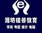 学PS,学平面设计,专业培训找潍坊硅谷教育!