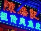上海陈添记鱼皮加盟吗?加盟费多少