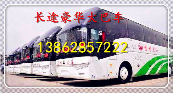 乘坐%昆山到新野的直达客车13862857222长途汽车哪里