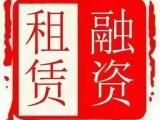 河南融資租賃公司轉讓鄭州資產管理金融服務公司轉讓