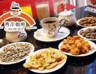 咖啡招商-两岸咖啡加盟介绍
