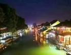 国家扶持项目,明星王刚开发,结合西塘旅游业,小投姿高回报