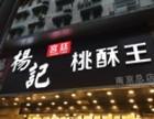 上海杨记宫廷桃酥王加盟费多少,上海杨记宫廷桃酥王加盟电话