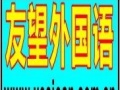【幼小衔接全日制托管班】招4--8岁英语教学