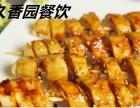 西安哪里可以学习烤面筋?小吃培训烤面筋油炸串串培训