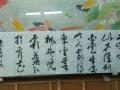 吉庆堂名家字画
