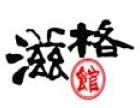 滋格馆时尚鱼火锅 诚邀加盟
