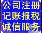 0元深圳工商注册/无地址注册 500元注销公司 变更