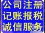 深圳公司注册代理0元 营业执照代办(专注记账报税代理)