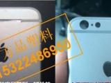 供应苹果6 iPhone6 手机 底壳 后盖 两头专用塑胶原料